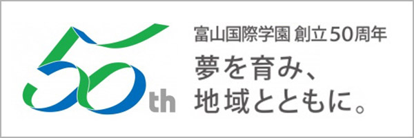 富山国際学園創立50周年バナー