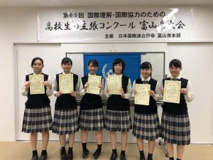 高校生の主張コンクール 富山県大会